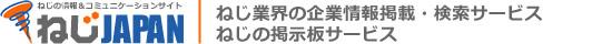 ねじの情報&コミュニケーションサイト ねじJAPAN